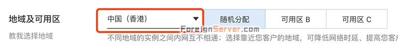 选择阿里云香港地域